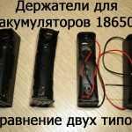 Держатель для аккумуляторов 18650 — сравнение двух моделей