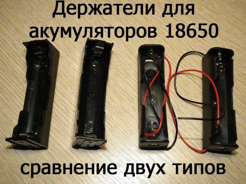 Держатель для аккумуляторов 18650