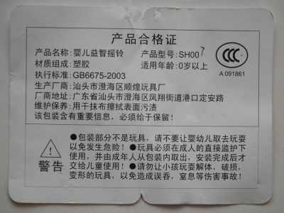 Этикетка на наборе пластиковых погремушек из Китая