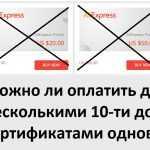 Не могу купить подарочный сертификат aliexpress