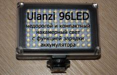 Накамерный свет Ulanzi 96LED