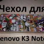 Молодежный чехол для Lenovo K3 Note ( Lenovo A7000 )