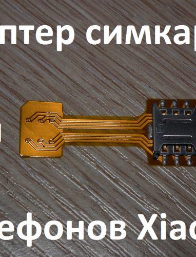 Внешний адаптер симкарты для телефонов Xiaomi
