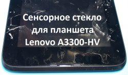 Сенсорное стекло для планшета Lenovo A3300-HV из Китая