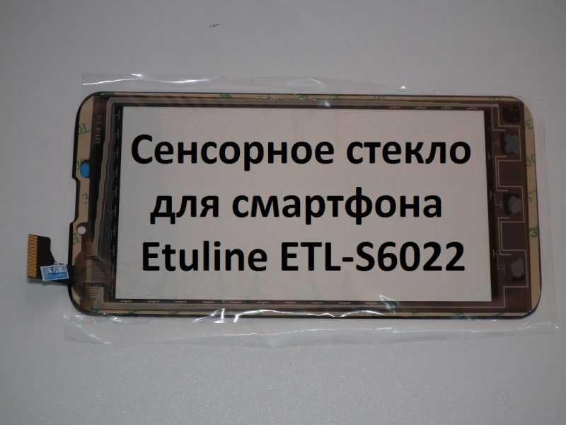Сенсорное стекло для Etuline HYBRID S6022
