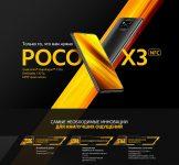Обзор Poco X3 NFC